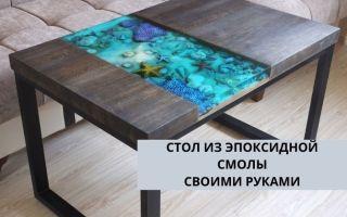 Как сделать стол из эпоксидной смолы своими руками: пошаговые мастер-классы с фото