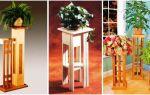 Напольные подставки для цветов своими руками для гостиной