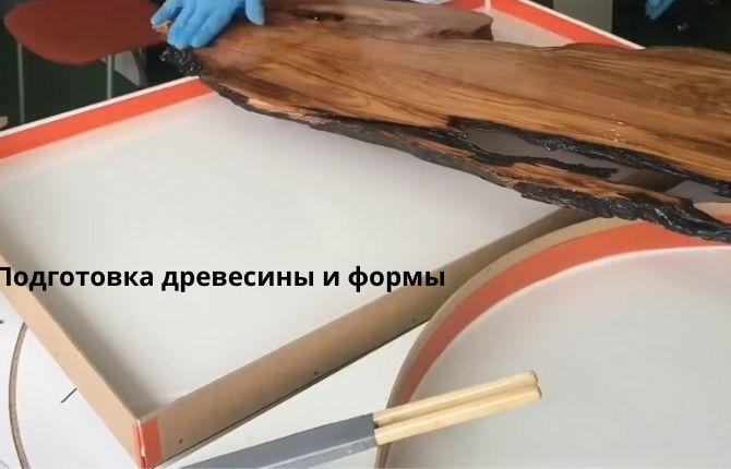 Подготовка древесины и формы