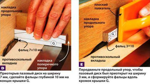 Изготовление крышки для рамки