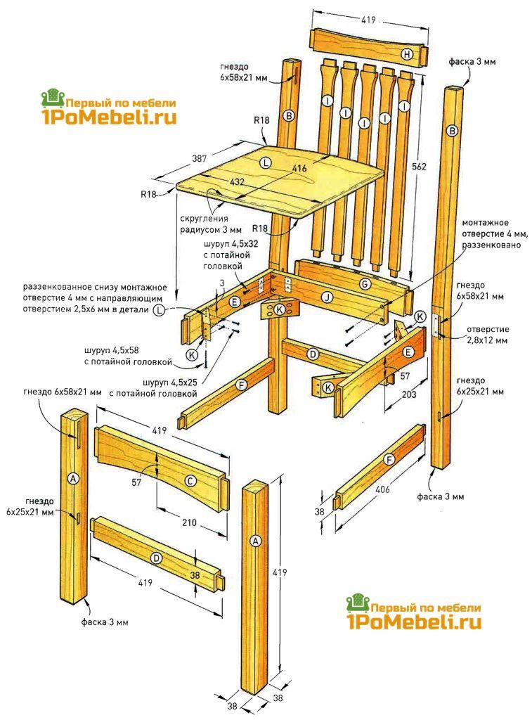 Детальная схема стула