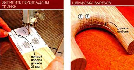 Выпиливание перекладины спинки
