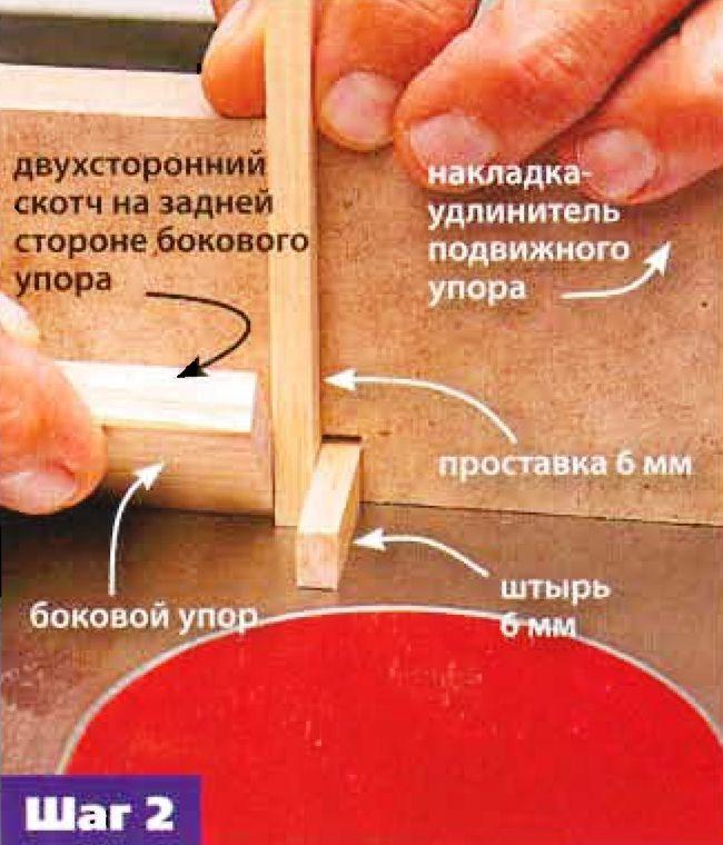 Ящичные шипы переменной ширины Шаг 2