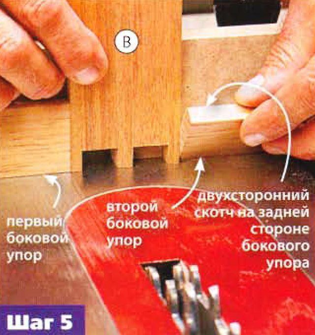 Ящичные шипы переменной ширины Шаг 5