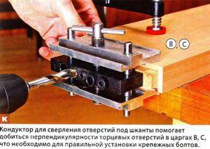 Использование кондуктора для сверления отверстий