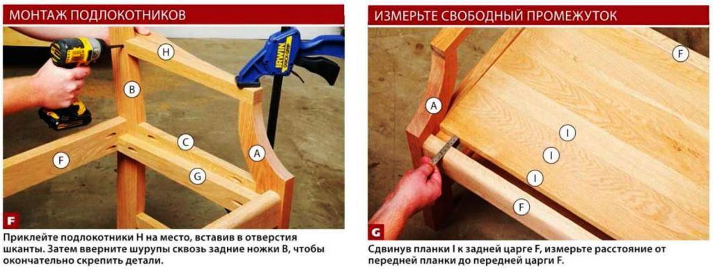 Монтаж подлокотников лавки со спинкой